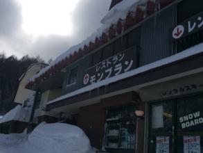 八千穂高原スキー場のレストラン モンブラン