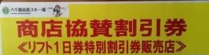 商店協賛割引券 200円
