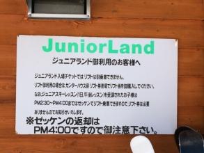 八千穂高原スキー場 ジュニアランド ゼッケン