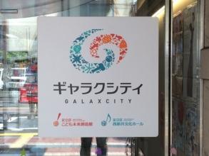 ギャラクシティ(こども未来創造館・西新井文化ホール