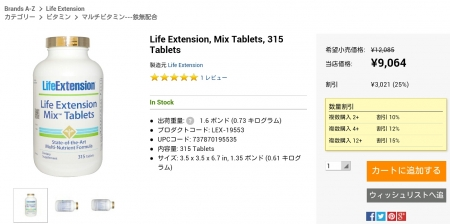 life-extension-mix