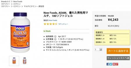 Now-Foods-ADAM