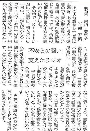 朝日新聞声欄