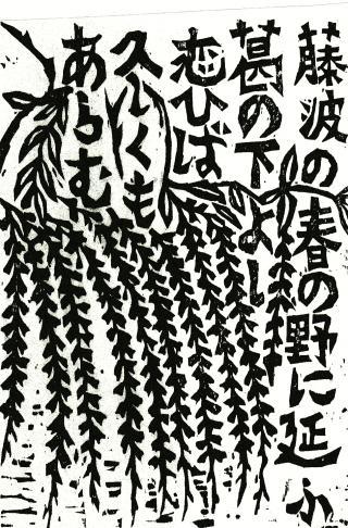 万葉集10-1901