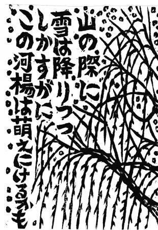 万葉集10巻1848
