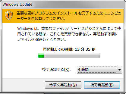 restart-your-computer-to-finish-installing-important-updates.png