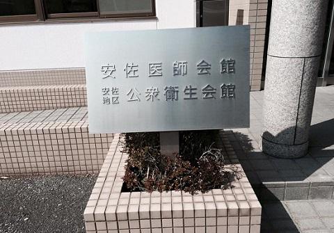 150315 安佐医師会1