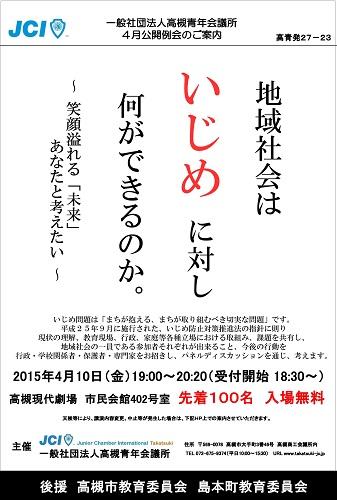 150410高槻青年会議所チラシ表
