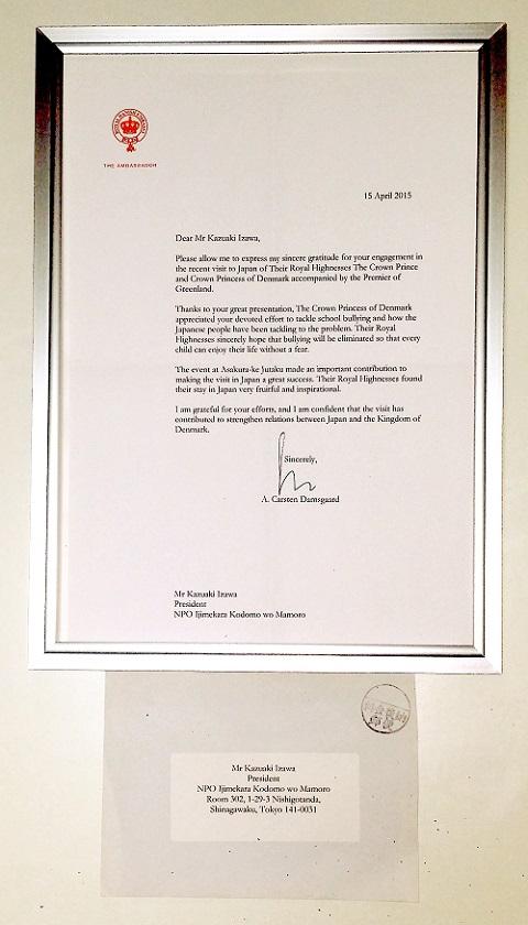 デンマーク大使館礼状