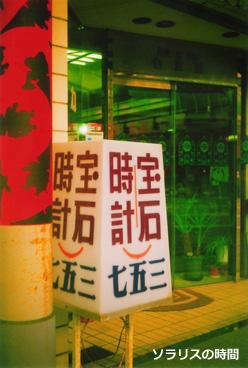 987-1ほくりく高岡デパート写真1