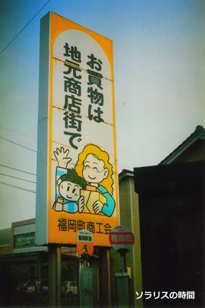 987-1ほくりく高岡デパート写真3