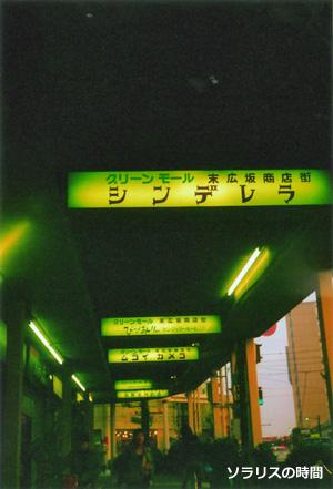 987-1ほくりく高岡デパート写真8