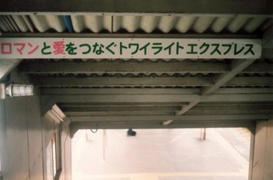 987-1ほくりく高岡駅写真1