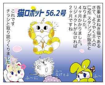 ブログ猫P280a