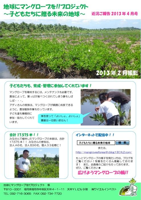 ご報告 2013年4月号(小)