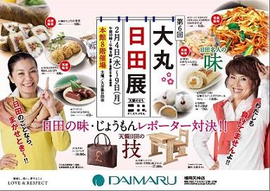 第6回 大丸日田展で、お待ちしております。