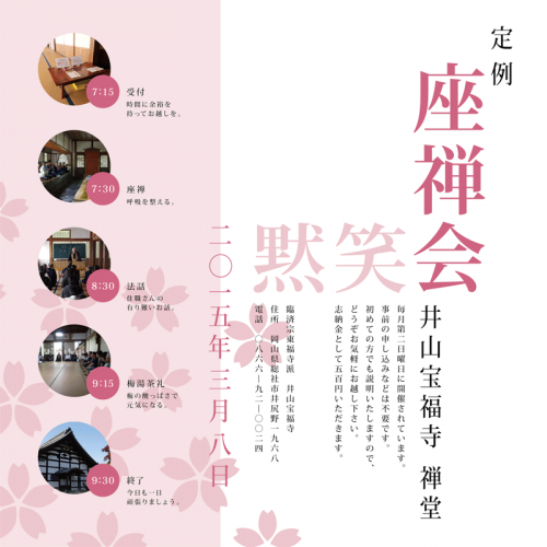 Mokushoukai201503s.png