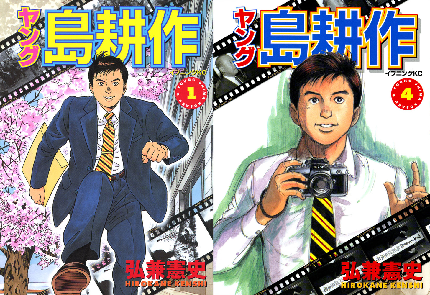 Young Shima Kousaku[1]
