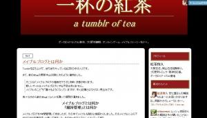 紅茶さんタンブラー