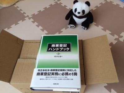 ハンドブック第3版