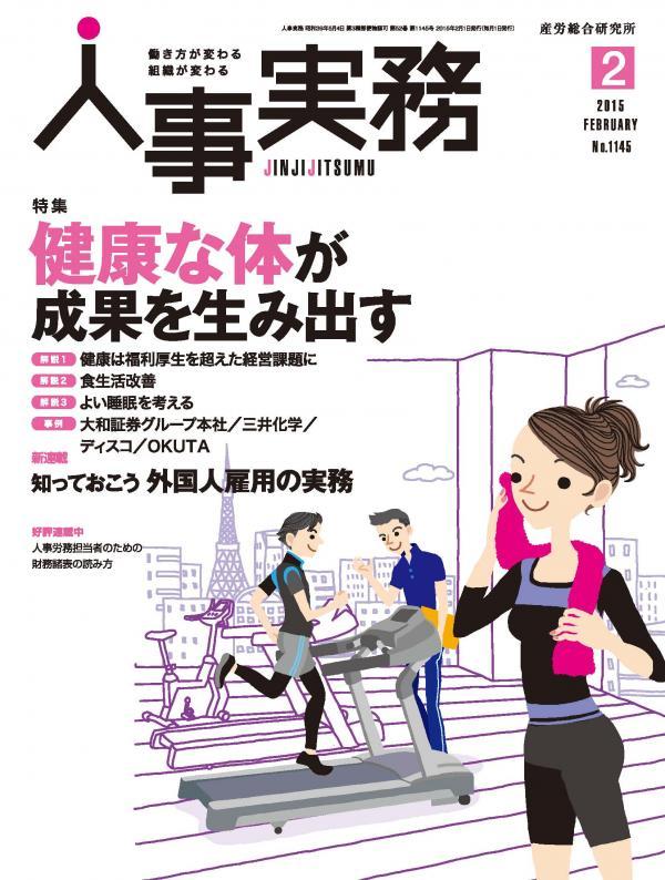 Zitsumu_2gatsu_convert_20150223223438.jpg
