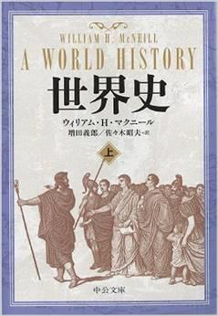 世界史 ウィリアム・H・マクニール