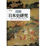 詳説 日本史研究 山川出版社