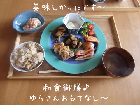 wasyokugozen.jpg
