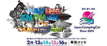 2015ジャパンキャンピングカーショー