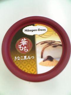 ハーゲンダッツ 餅シリーズ3