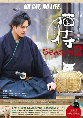 猫侍シーズン2