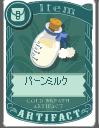 パーンミルク