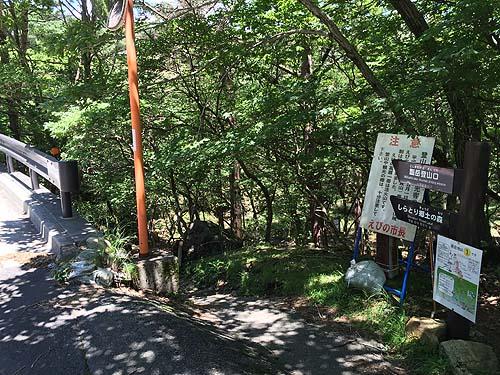 甑岳登山口