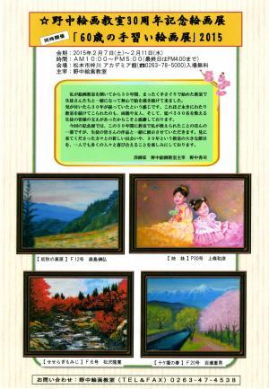 野中絵画教室