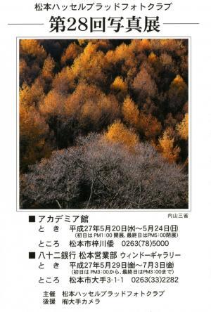 松本HPC
