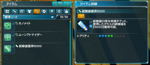pso20150706_023127_011.png