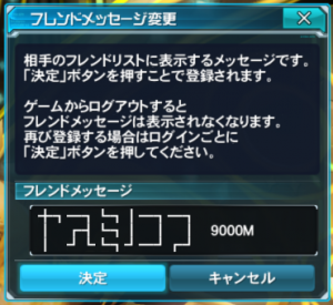 pso20150729_215350_002.png