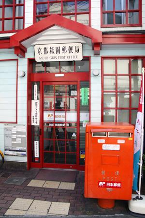 21_祇園郵便局