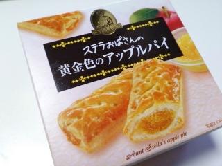 ステラおばさんの黄金色のアップルパイ