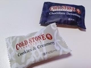 コールドストーンチョコレート