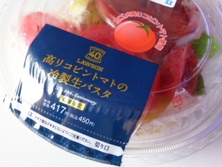 ローソン 高リコピントマトの冷製生パスタ