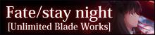 「Fate/stay night」公式サイト