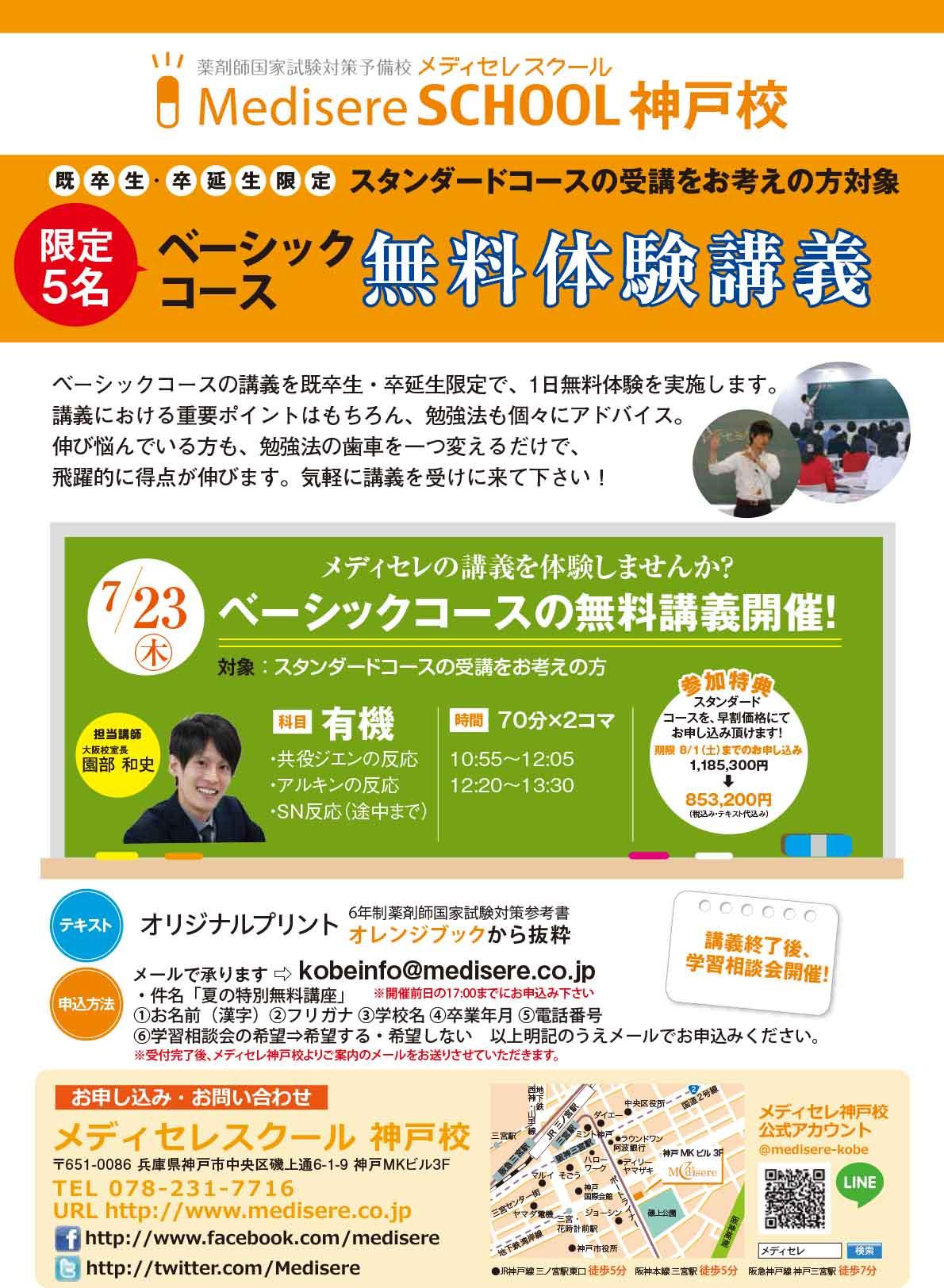 BS無料体験講義_神戸校
