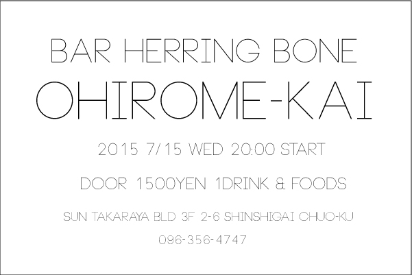 Herrig-Boneお披露目