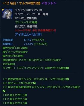 オルカ堅守鎧12