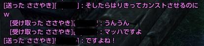 エル男チャット2