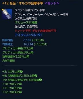 凶撃手甲12