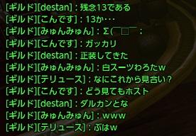 4.29エル上チャット