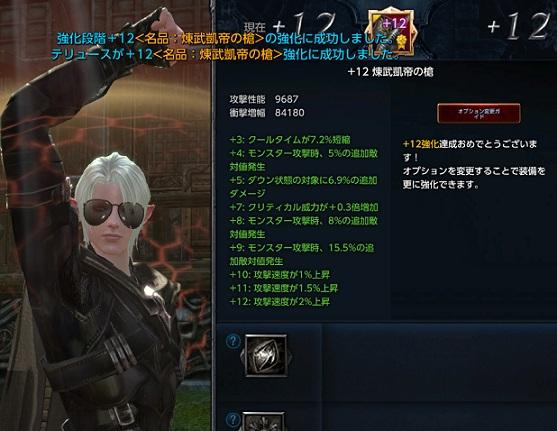 煉武+12