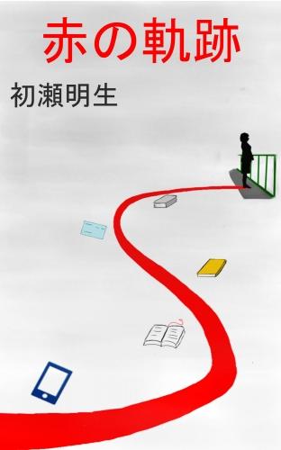 赤の軌跡表紙